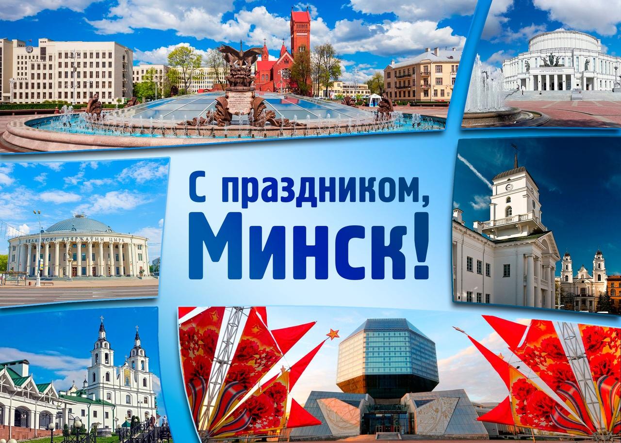 Картинки по запросу с днём города минск